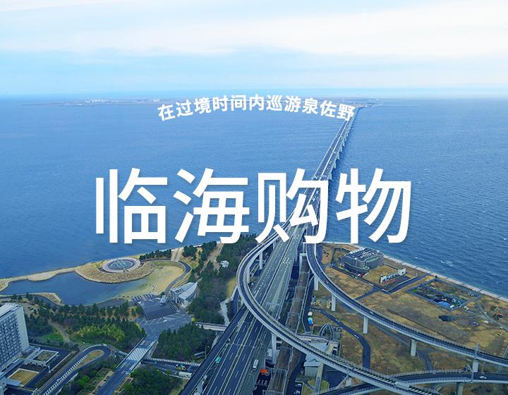 在转机的时间内巡游泉佐野 临海购物行程