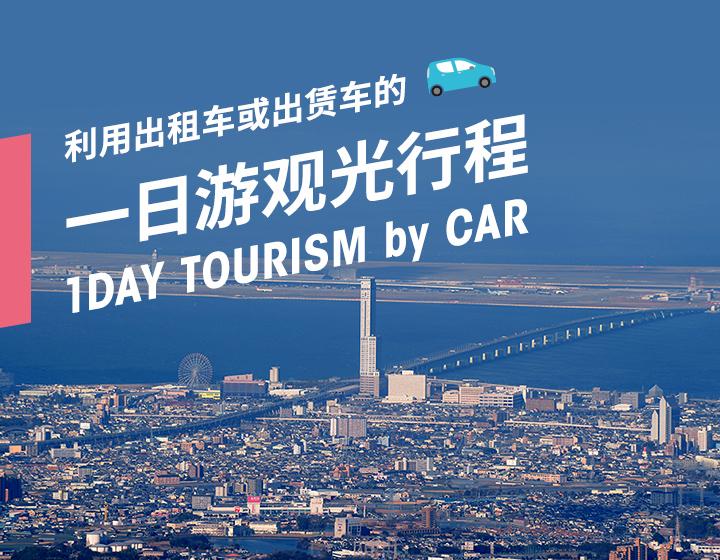 尽情享受泉佐野的魅力 使用出租车﹑租车畅游的一日观光