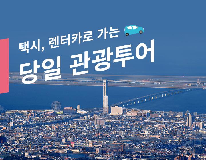 이즈미사노의 매력을 제대로 즐긴다 택시, 렌터카로 가는 일일 관광