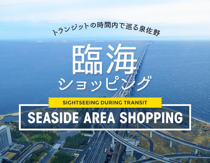 トランジットの時間内で巡る泉佐野臨海ショッピングコース