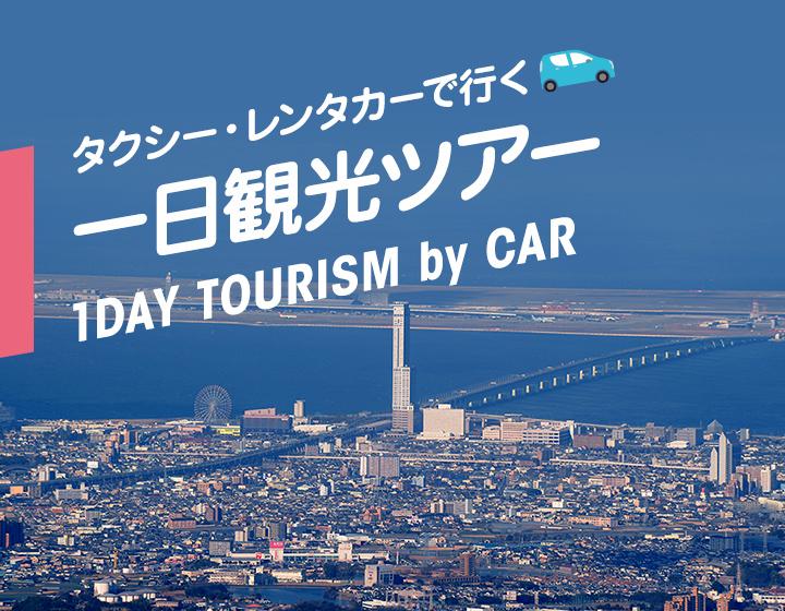 泉佐野の魅力をしっかり楽しむタクシー・レンタカーで行く一日観光