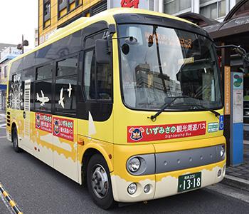 無料の「いずみさの観光周遊バス」をご利用ください!