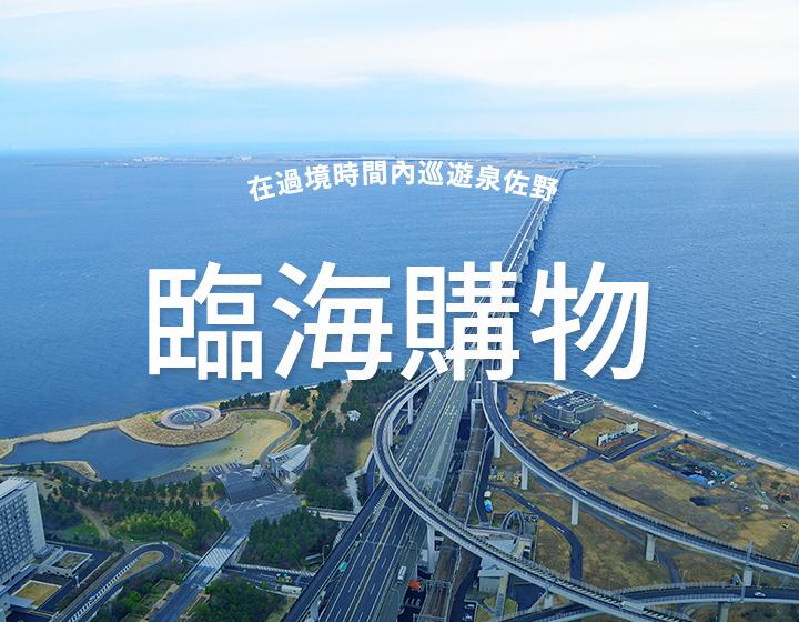 在過境時間內巡遊泉佐野 臨海購物行程