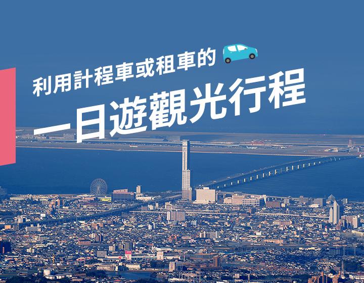 盡情享受泉佐野的魅力 使用計程車﹑租車暢遊的一日觀光